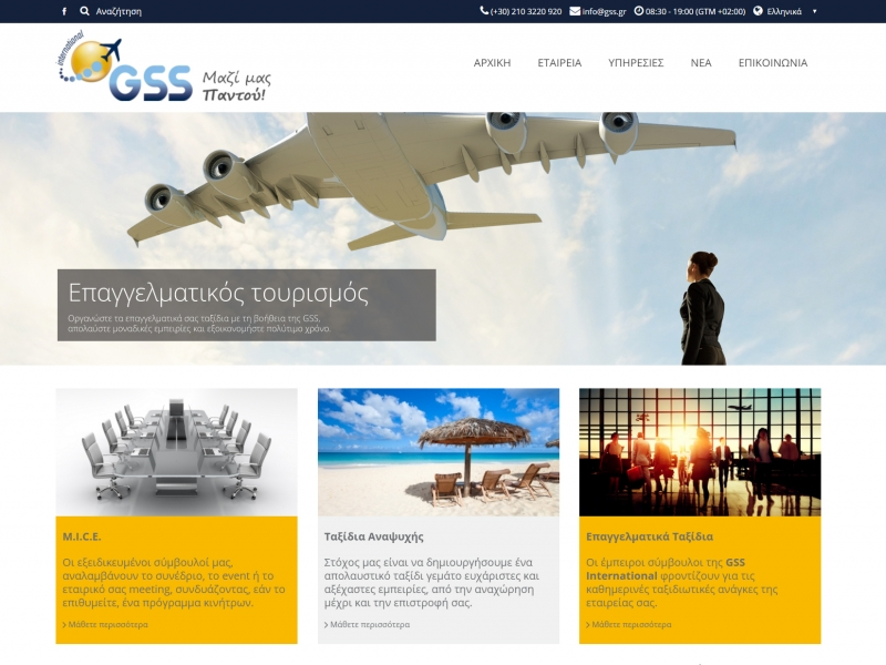 GSS International • Travel Services