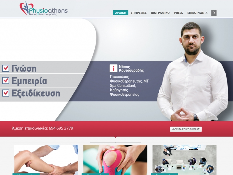 Physioathens.gr
